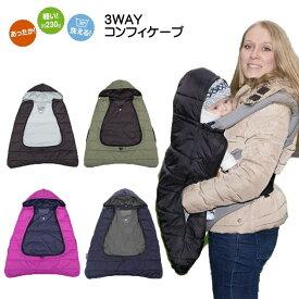 東北〜関西・送料無料 nihonikuji / 日本育児3WAYコンフィケープダウンのようにあたたかで軽量洗濯機で洗える ポケット付き3WAYフットマフコンパクトに収納できる!撥水加工 ギフト・プレゼントにも