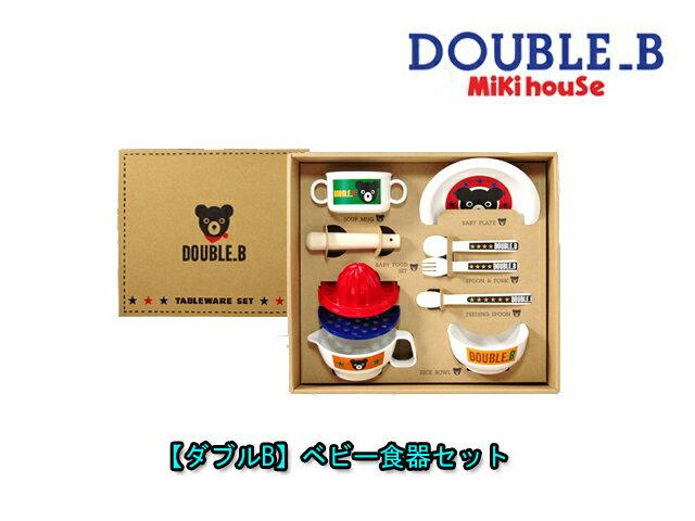 安心の日本製♪【miki house/ミキハウス】【DB/ダブルB】ベビー食器セット ボックス食器洗い乾燥機OKテーブルウェア