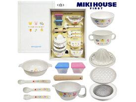 MIKI HOUSE FIRST ミキハウス ファースト ベビー テーブルウェアセット 食器セット miki house 赤ちゃんプレゼント ギフト ご出産祝 お食い初め 離乳食