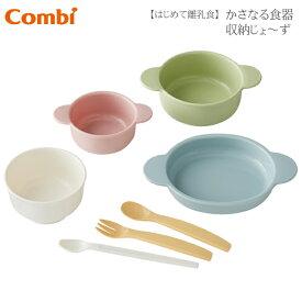 のし紙・ラッピング無料対応 Combi / コンビ 日本製 はじめて離乳食 かさなる食器 収納じょ〜ず テーブルウェアセット 食器セット 収納上手 7点セット 離乳食