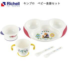 のし紙・ラッピング無料対応 Richell / リッチェル キンプロ ベビー食器セット KS-3 MR テーブルウェアセット 食器セット 5点セット 離乳食 食洗機対応 SALE / セール 30%OFF