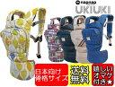 【送料無料】【 napnap 】ナップナップ UKIUKI ウキウキ 6カラー 抱っこ紐 股関節に優しい日本向けサイズ 腰ベルト…