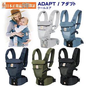 東北〜関西・送料無料 ポイント10倍 ergobaby エルゴベビー アダプト クールエア ADAPT cool air ベビーキャリア 抱っこ紐 ベビーウエストベルト付 クロス装着 新生児から