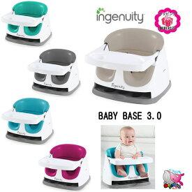 東北〜関西 送料無料 Kids II Japan キッズツージャパン ingenuity インジェニュイティ Baby Base 3 ベビーベース3.0 チェア 椅子 ベビーチェア ブースター フロアシート ベビーソファ