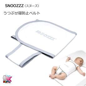 【お盆期間中も発送します】 送料無料・一部地域を除く snoozzz うつぶせ寝防止ベルト ホワイト T-REX ティーレックス スヌーズ sleepwrap うつぶせ寝防止 ベルト 白 おくるみベルト+マットレスカバーのセット