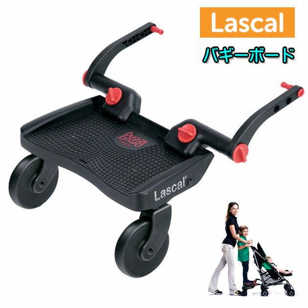【東北〜関西・送料無料】【Lascal/ラスカル】ラスカル バギーボード ベビーカー オプション 補助ボード 立ち乗り 兄弟姉妹 きょうだい【ベビーカー取付 T-REX ティーレックス】baggy board