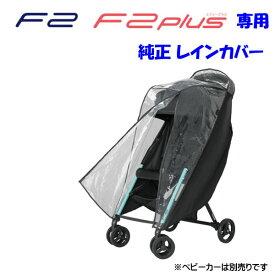 【メール便・送料無料】【combi/コンビ】F2用レインカバーF2 Plus AF F2 AF 専用 コンビ純正エフツーにぴったりベビーカーオプション