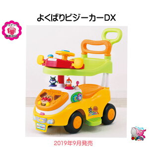 東北〜関西 送料無料 ピノチオ アガツマ アンパンマン よくばりビジーカーDX デラックス 押し棒+ガード付き のりもの おもちゃ 成長に合わせて長く使える ベビー キッズ
