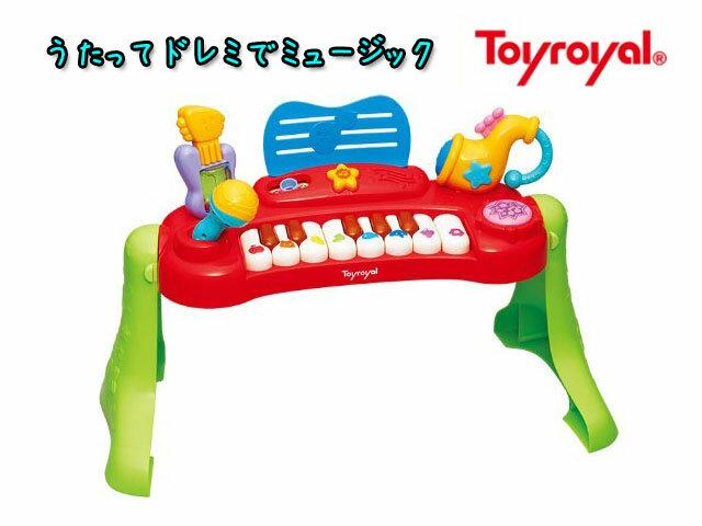 クリスマスプレゼント★ラッピング無料でします!【Toy Royal/トイローヤル】うたってドレミでミュージック 弾いてうたって!楽しいメロディ満載!20曲のサウンド 楽器遊び ギター ラッパ ラトルおもちゃ 子供用 電子ピアノ プレゼント ギフト☆
