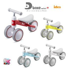 簡易ラッピング無料 東北〜関西・送料無料 ides アイデス ディーバイクミニ プラス サドルの高さ調節可能 1才から乗用玩具 足けり キッズ 子ども Dバイク D bike mini+ おうち遊び 室内