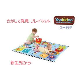 すぐ出荷【Yookidoo/ユーキッド】さがして発見 プレイマット【T-REX ティーレックス】DISCOVERY PLAYMAT 新生児から ディスカバリー おもちゃ 知育玩具 ギフト 出産祝 プレゼント