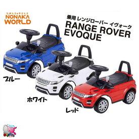 すぐ出荷!【野中製作所/WORLD/ワールド】乗用レンジローバー イヴォーク 6種類のメロディ 足けり 乗用玩具 男の子 女の子 RANGE ROVER EVOQUE 3歳から☆プレゼントにも♪