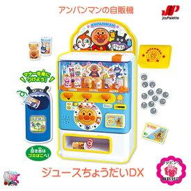 東北〜関西 送料無料/JoyPalette ジョイパレット アンパンマンのジュースちょうだいDX デラックス おしゃべり じはんき  おもちゃ 玩具 トイ anpanman アンパンマン 自販機