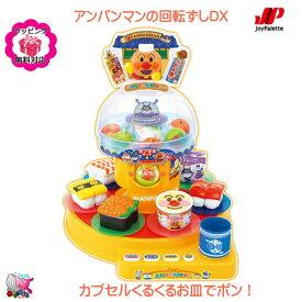 JoyPalette/ジョイパレット アンパンマン カプセルくるくるお皿でポン!たのしい回転ずしDX おもちゃ anpanman アンパンマン 寿司 すし SUSHI  玩具