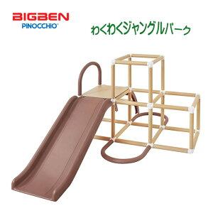 東北〜関西 送料無料 アガツマ/ビッグベン わくわくジャングルパーク すべり台とジャングルジム ボール付き 室内遊具 Qmix/クミックス 組み立て簡単 2才〜5才 大型 子ども キ