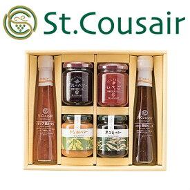 【送料無料 送料込み】St.Cousair(サンクゼール)バラエティセット【内祝い 出産内祝い 出産祝い お返し 返礼 お祝返し】