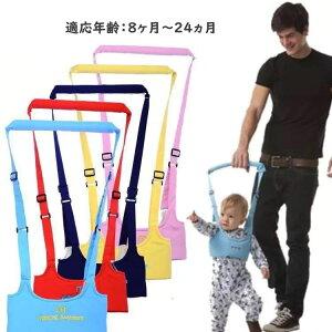 歩行 帯 器 ベビー 赤ちゃん ウォーカーヘルプ 迷子防止ひも ベビーキャリア 補助ベルト 転び防止 調節可能 オールシーズン 男の子 女の子 セーフティグッズ
