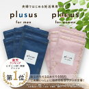 ご夫婦二人で始められる妊活葉酸サプリメント「plusus(プラサス)forwomen」「plusus(プラサス)formen」