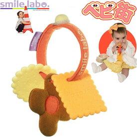 【在庫あり】コンビ スマイルラボ クッキーはがため/ ガラガラ 歯がため お出かけトイ