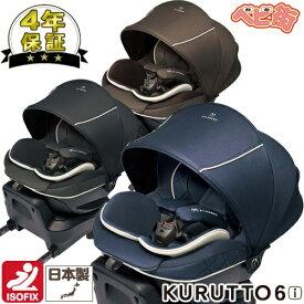 数量限定・残りわずか チャイルドシート カーメイト エールベベ クルット6i グランス/ 日本製 アイソフィックス isofix 回転式 SoDo
