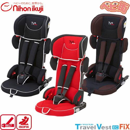 チャイルドシート 日本育児 トラベルベストEC Fix/ ジュニアシート ISOFIX アイソフィックス 3点式シートベルト対応 デュアル対応 ヨーロッパ基準適合 SoDo