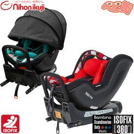 チャイルドシート 日本育児 バンビーノ 360 Fix Air/ スカンジナビアンドット 新生児から4歳 回転式 アイソフィックス iso P10 SoDo