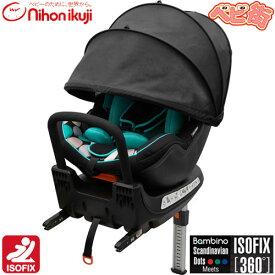 チャイルドシート 日本育児 バンビーノ 360 Fix Air[スカンジナビアンドットグリーン]/ 新生児から4歳 回転式 アイソフィックス ISO P5 SoDo