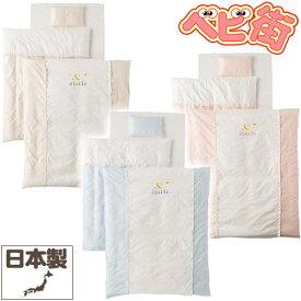 フジキ エトワール 洗えるベビー布団セット10点/ カバーリングタイプ レギュラーサイズ ふとんセット お昼寝 ねんね 丸洗い SoDo