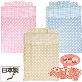 【ミニ】フジキ マシュマロドット 洗えるミニベビー布団セット6点/ カバーリング 赤ちゃん SoDo