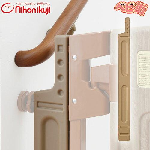 日本育児 スマートゲイト2専用手すりよけ拡張フレーム/ ベビーゲート用オプション スマートゲイト2・スマートゲイト2プラス・スマートゲイトプレミアム対応