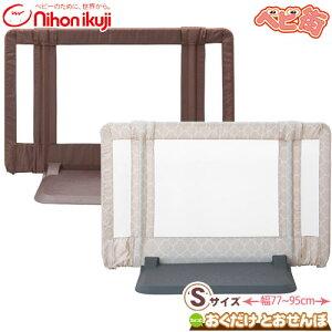 日本育児 ちょっとおくだけとおせんぼ[Sサイズ]/ ベビーゲート ベビーゲイト セーフティ 安全 フェンス 自立型 SoDo