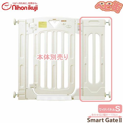 日本育児 スマートゲイト2専用NEWワイドパネル[ミルキー/Sサイズ]/ 拡張パネル スマートゲート SoDo