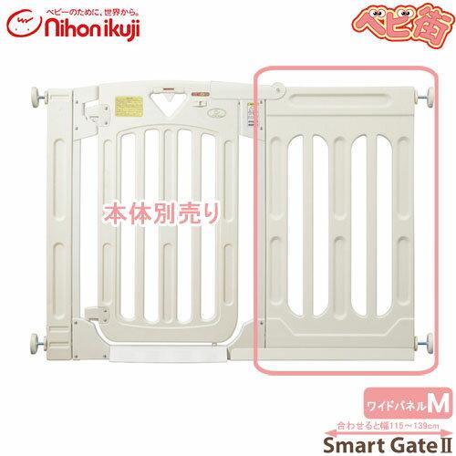 日本育児 スマートゲイト2専用NEWワイドパネル[ミルキー/Mサイズ]/ 拡張パネル スマートゲート SoDo