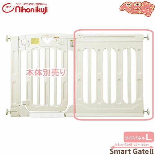 日本育児 スマートゲイト2専用NEWワイドパネル[ミルキー/Lサイズ]/ 拡張パネル スマートゲート SoDo