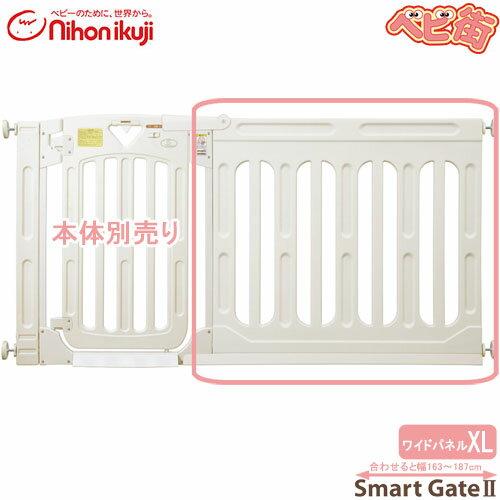 日本育児 スマートゲイト2専用NEWワイドパネル[ミルキー/XLサイズ]/ 安全 拡張パネル スマートゲート SoDo