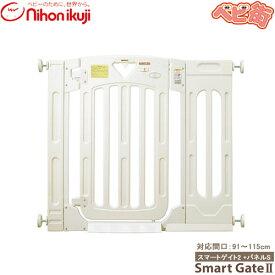 日本育児 スマートゲイト2[ミルキー] + NEW専用ワイドパネル[ミルキー/Sサイズ]のセット/ セーフティ スマートゲート プラスチック SoDo