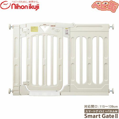 日本育児 スマートゲイト2[ミルキー] + NEW専用ワイドパネル[ミルキー/Mサイズ]のセット/ セーフティ スマートゲート プラスチック SoDo