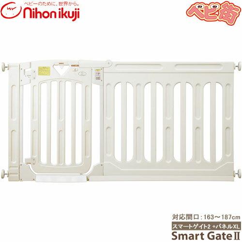 日本育児 スマートゲイト2[ミルキー] + NEW専用ワイドパネル[ミルキー/XLサイズ]のセット/ セーフティ スマートゲート プラスチック SoDo