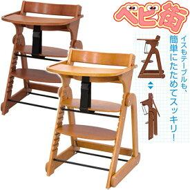 日本育児 たためる 木製スマートハイチェア3/ 赤ちゃん お食事 イス 椅子 ベビーチェア 折りたたみ SoDo