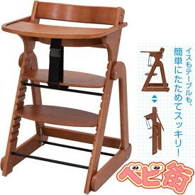日本育児 たためる 木製スマートハイチェア3[ブラウン]/ 赤ちゃん お食事 イス 椅子 ベビーチェア 折りたたみ SoDo