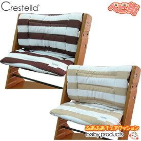 【在庫あり】クレステラ ふあふあチェアクッション/ Crestella ベビーチェア 木製ハイチェア ローチェア 折りたたみ式チェア SoD-
