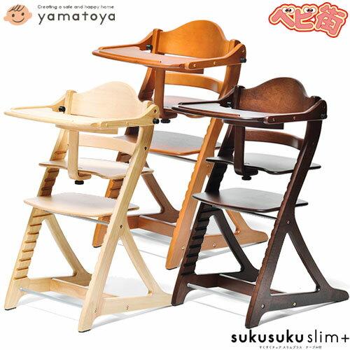 大和屋 すくすくチェア スリムプラス [テーブル&ガード付]/ 木製ハイチェアー ベビーチェア テーブル付 送料無料 代引無料