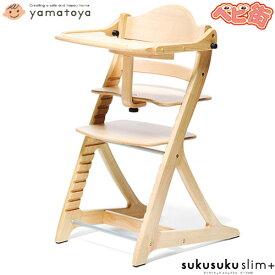 大和屋 すくすくチェア スリムプラス [テーブル&ガード付 7501 ナチュラルNA]/ 木製ハイチェアー ベビーチェア テーブル付 SoDo