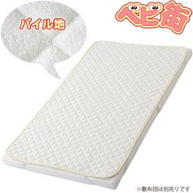 フジキ パイルキルティングパッド/ ベビー布団用 日本製 ホワイト 寝具小物類 キルトパット シーツ