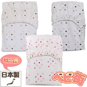 【ミニ】フジキ ベビーポルカ ミニフィットシーツ/ ミニ布団用 ふとん 洗い替えシーツ 赤ちゃん ねんね ベビー寝具