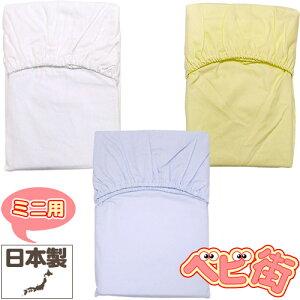 【ミニ】フジキ ブロード無地 ミニフィットシーツ/ ミニ布団用 ふとん 洗い替えシーツ 赤ちゃん ねんね ベビー寝具