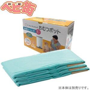 【在庫あり】カラーコーベル おむつポット 取替えロール3P/ 日本育児 Color Korbell コルベル 消臭紙おむつ処理ポット 衛生用品