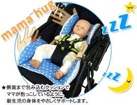 stella新生児用ママはぐクッション