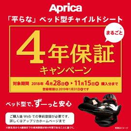 アップリカフラディアグロウ[ブラックBK]/シートベルト取付タイプチャイルドシート回転式P10送料無料代引無料