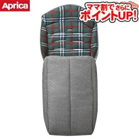 【ママ割でさらに ポイントUP!】【在庫あり】アップリカ ベビーカーオプション Aprica フットマフ[グレー×チェックグリーンGN]/ ベビーカー バギー 寒さ対策 防寒 お出かけ アクセサリー オプション メーカー純正 SoD-